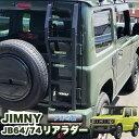 ジムニー JB64W / ジムニー シエラ JB74W リアラダー デザイ...