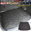 【VALFEE】バルフィー製 ハリアー 80系 3Dラゲッジマット MXU...