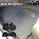 VALFEE バルフィー製 ハリアー 80系 3Dフロアマット MXUA80 M...