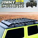 ジムニー JB64W / ジムニー シエラ JB74W ルーフラック ルー...