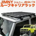 ジムニー JB64W / ジムニー シエラ JB74W ルーフラック ルーフキャ