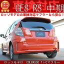 【車検対応&6速MT/ CVT共用】ロッソモデロ コルバッソ(COLBASSO) Ti-Cマフラー フィット RS GE8 中期 Fit