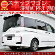 【車検対応】ロッソモデロ COLBASSO Ti-C マフラーホンダ ステップワゴン SPADA RP3 2WDマフラー