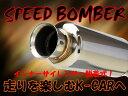 SPEED BOMBER マフラー キャリートラック LE-DA63T 前期 NA MT車用 ラッパテール