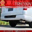 ハイエース マフラー 200系 TRH200V ロッソモデロ 【車検対応】 COMPLETE (コンプリート) マフラー ハイエースバン