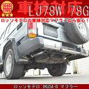 ロッソモデロ IKUSA-D マフラー ■トヨタ ランドクルーザー プラド Q-LJ78W / Q-LJ78G ランクル70