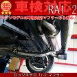 ロッソモデロ スポーツマフラー Ti-C ■ プレオ S/C RA1 /RA2 RS