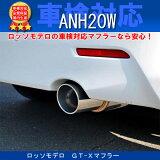アルファード 240S マフラー ヴェルファイア 2.4Z ANH20W ロッソモデロ GT-X ベルファイヤー