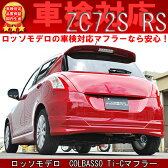 【車検対応】 ロッソモデロ コルバッソ (COLBASSO) Ti-Cマフラー スズキ スイフト RS DBA-ZC72S CVT