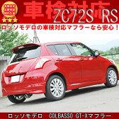【新基準対応】 ロッソモデロ コルバッソ (COLBASSO) GT-Xマフラー スズキ スイフト RS DBA-ZC72S CVT