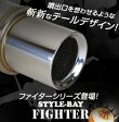 STYLE-Bay/Fighter 002 オデッセイ マフラー