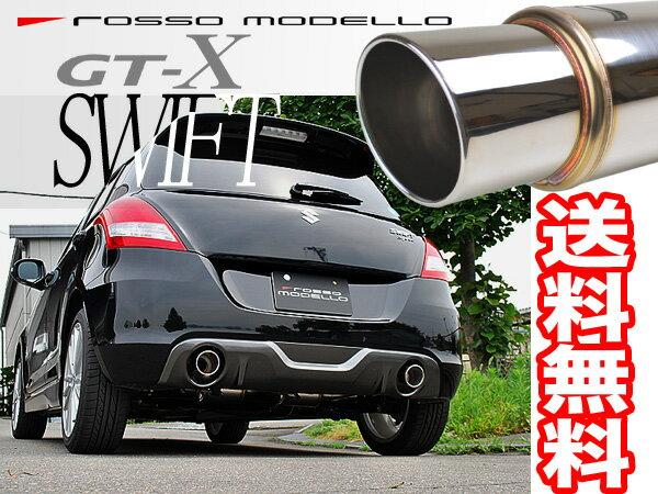 【新基準対応!】 ロッソモデロ コルバッソ (COLBASSO) GT-X マフラースズキ スイフトスポーツ CBA-ZC32SCVT / 6MT共用:La Amalfi