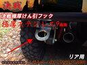決戦 ジムニー 極厚牽引フック リア用ステンレス 9mm厚