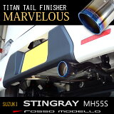 スティングレー MH55S ハイブリッド ターボ マフラーカッターMH55S マフラーカッター MARVELOUS T1HYBRID T 2WD専用 マフラーフィニッシャースティングレー マフラーカッター