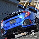 ホンダ Civic FK7 ハッチバック マフラーカッターマフラーカッター MARVELOUS T2シビック マフラーフィニッシャー【車検対応】