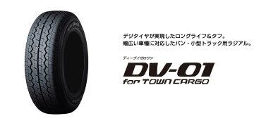 送料無料ダンロップDV-01145R126PR新品4本セット