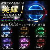 日産LEDエンブレム豊富な7色