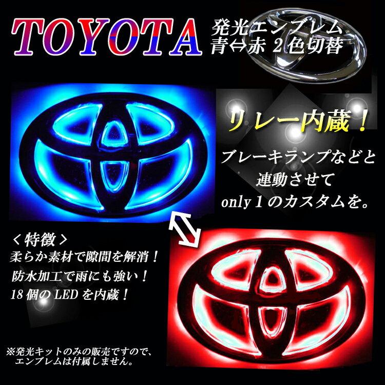 外装・エアロパーツ, エンブレム TOYOTA()LED
