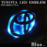 TOYOTA トヨタ ヴェルファイア用 新型LEDエンブレム ブルー(青)