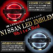 日産LEDエンブレムブルー×レッド切り替え式