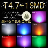 LEDバルブ T4.7 1SMD(ホワイト・レッド・ブルー・オレンジ・グリーン・ピンク・パープル) 拡散180度照射タイプ エアコンランプ・メーターパネルランプに!(1個売り)