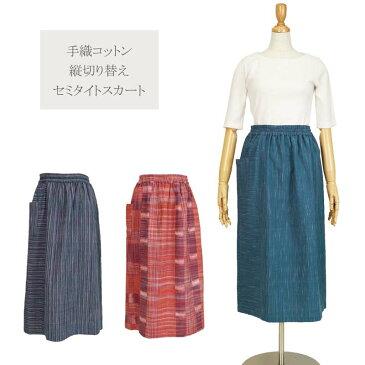 スカート セミタイト 縦切り替え ロング丈 手織り綿 コットン100% L〜LL 大きいサイズ ミセス シニア 40代 50代 60代 70代きゃら ファッション オリジナル
