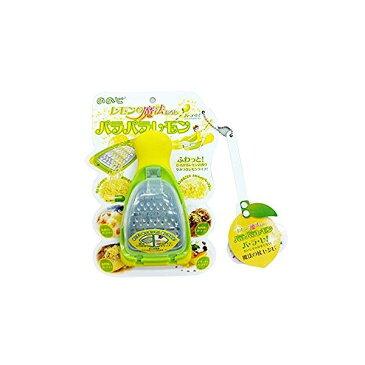 レーベン販売 ののじ レモンの魔法おろし パラパラレモン 万能ピーラーメディア掲載 王様のブランチ姉妹品
