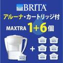 【レビューを書いて送料無料】ブリタ Brita アルーナ 1.9L  マクストラポット型浄水器 フ...