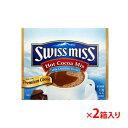 あす楽【送料無料】★SWISS MISSスイスミスミルクチョコレート 60袋×2箱【120袋】アイス...