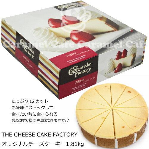 【楽天市場】【クール冷凍便】【THE CHEESE CAKE FACTORY】コストコCostoco オリジナル ...