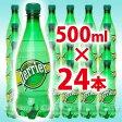 【Perrierペリエ】ナチュラルミネラルウォーター(天然炭酸入り)500ml×24本 ペットボトル【輸入食材 輸入食品】05P04Jul15