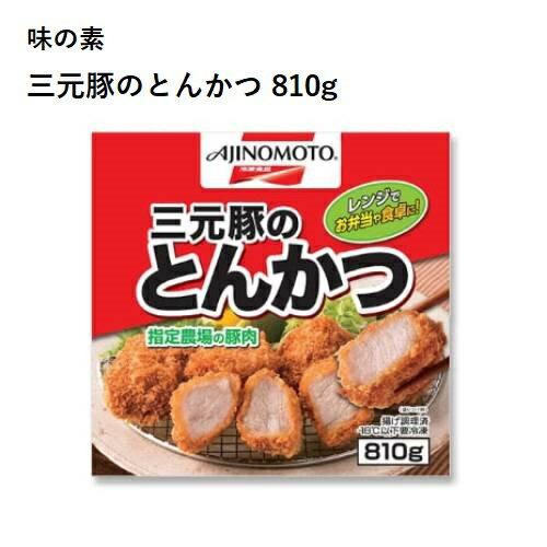 【コストコCostco】業務用 冷凍 味の素 AJINOMOTO 三元豚のとんかつ とんかつ 食品 810g
