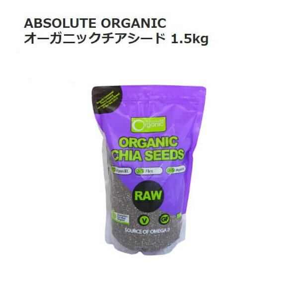 【当店ポイント5倍】【costco コストコ】【ABSOLUTE ORGANIC】オーガニック チアシード 1.5kg【ラッキーシール対応】