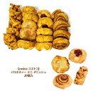 【クール対応】【costco コストコ】#93369 バラエティー ミニ デニッシュ 20個入メープルピーカン アップル ラズベリー シナモンスワール 菓子パン【ハッピーシール対応】