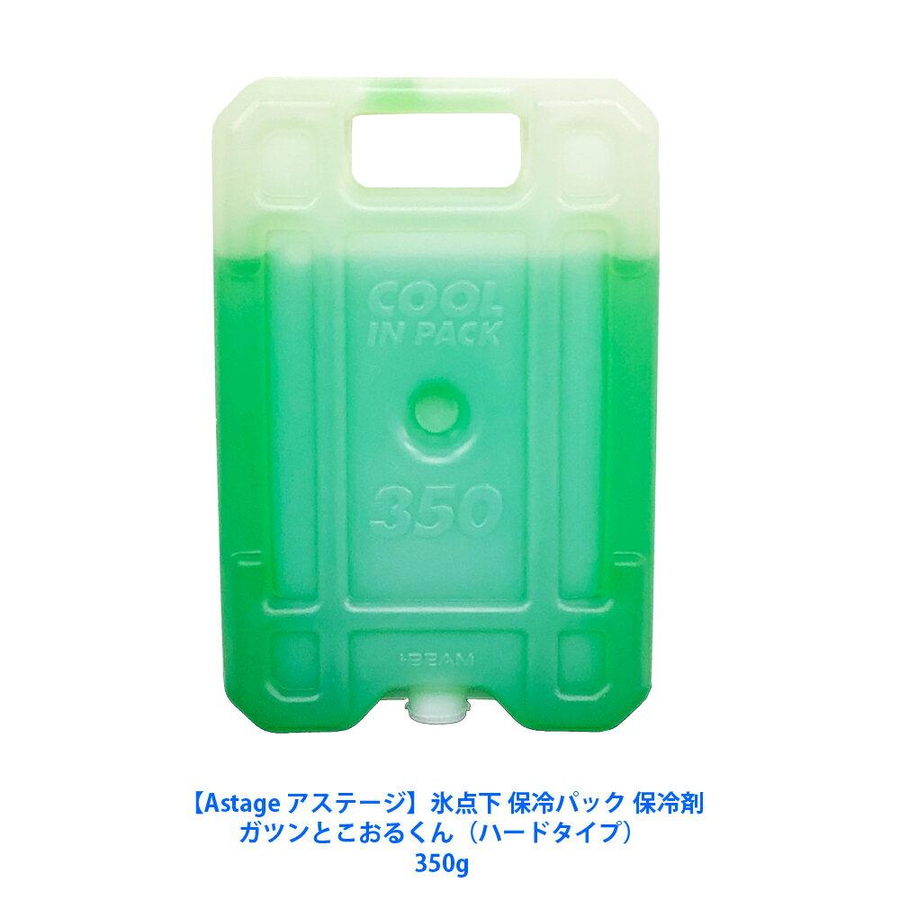 【Astage アステージ】保冷パック 保冷剤激冷え 氷点下 約-15℃ COOL IN PACK ハードタイプ 350g