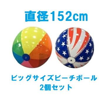 【当店ポイント5倍】あす楽【costco コストコ】【BESTWAY ベストウェイ】H2OGO! 特大 ビーチボール 直径152cm 2個セットジャンボビーチボール