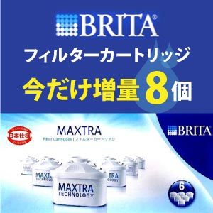 ★ increase eight Brita BRITA Kettle type water purification instrument Maxtra cartridge total 8 pieces