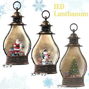 送料無料【costco コストコ】クリスマス LED ランタン 高さ 約38cm サンタ スノーマン