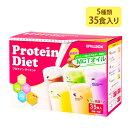 【送料無料】【Pillbox ピルボックス】#30016 Protein diet プロテイン・ダイエット ★5種 6袋 30食入り【輸入食材 輸入食品】 備蓄