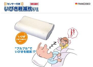 【送料無料】フランスベッド いびき軽減枕 ブルブルセンサー付き V-1いびきでお悩みの方に特許出願中【輸入食材 輸入食品】【smtb-k】【kb】05P04Jul15