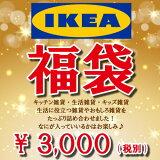 ☆あす楽☆【数量限定】【IKEA3000円福袋】生活雑貨・キッチン雑貨・キッズ雑貨etc…当店販売価格5000円相当! 【ラッキーシール対応】