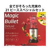 あす楽送料無料 MagicBullet マジックブレット デラックス 豪華21ピーススペシャルセット ブラック ショップジャパン 正規品