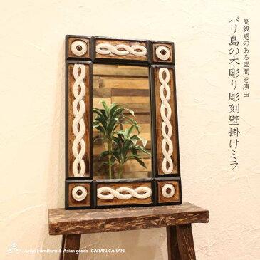 バリ彫刻 おしゃれ 壁掛け ミラー 鏡 60×40