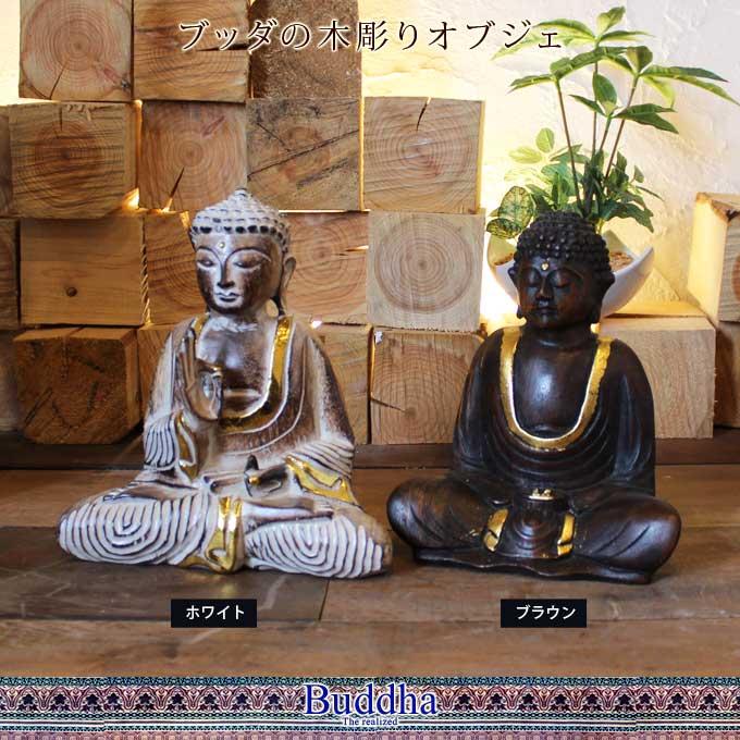 仏陀の置物 大きい画像を見る  【楽天市場】仏陀 置物 ブッダ オブジェ 結跏趺坐 木製 バリ