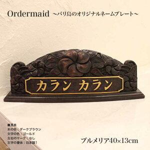 木製 卓上 置き型 ネームプレート 看板 表札 浮き彫り バリ島で製作 オリジナル オーダーメイド プルメリア40×13