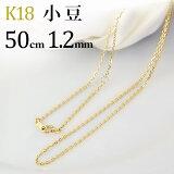 K18 小豆/あずき/あづき/アズキチェーン ネックレス(18k、18金製)(50cm 幅1.2mm)(nak5012)