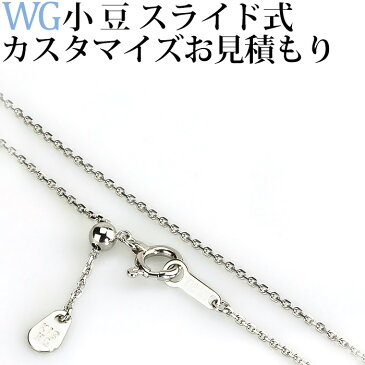 K18WG小豆ネックレス(スライドAJ)フルカスタマイズお見積もりご依頼(naws-od)