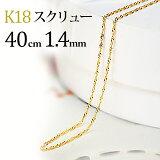 K18 スクリューチェーン ネックレス(18k、18金製)(40cm、幅1.4mm)(nsk4014)