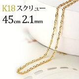 【ご予約納期2〜5週間程】K18 スクリューチェーン ネックレス(18k、18金製)(45cm、幅2.1mm)(nsk4521)