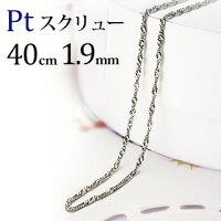 プラチナ スクリューチェーン ネックレス Pt850製(40cm、幅1.9mm)(nspt4019)